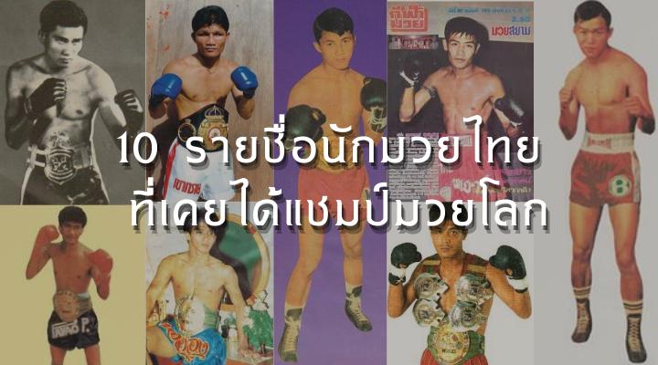 10 รายชื่อนักมวยไทย ที่เคยได้แชมป์มวยโลก