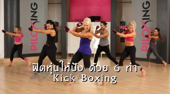ฟิตหุ่นให้ปัง ด้วย 6 ท่า Kick Boxing
