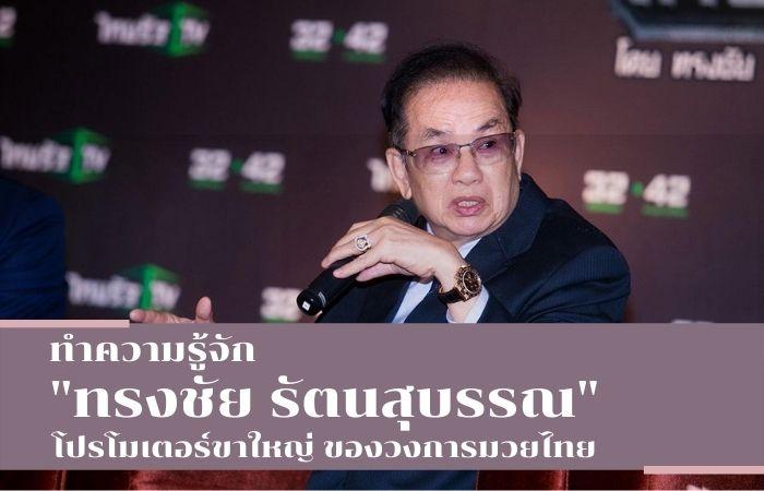 """ทำความรู้จัก """"ทรงชัย รัตนสุบรรณ"""" โปรโมเตอร์ขาใหญ่ ของวงการมวยไทย"""