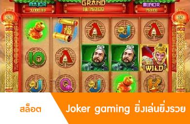 แนะนำเกม  joker gaming ยิ่งเล่นยิ่งรวย!!