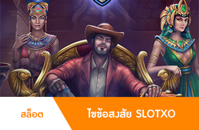ไขข้อสงสัยเกี่ยวกับเกม slotxo ที่เป็นเหตุให้คุณไม่กล้าเล่น!