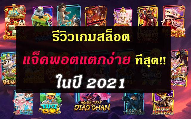 รีวิว เกมสล็อต แจ็คพอตแตกง่ายที่สุด ในปี 2021