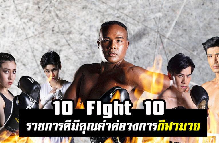 10 Fight 10 รายการดีมีคุณค่าต่อวงการกีฬามวย