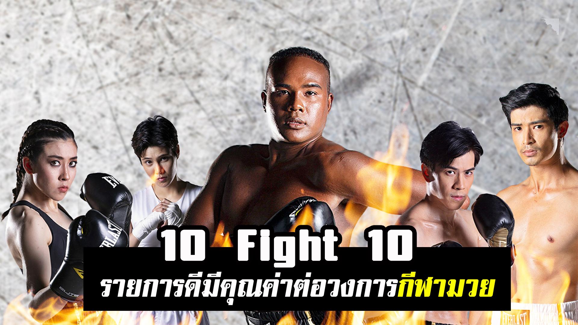 0 Fight 10