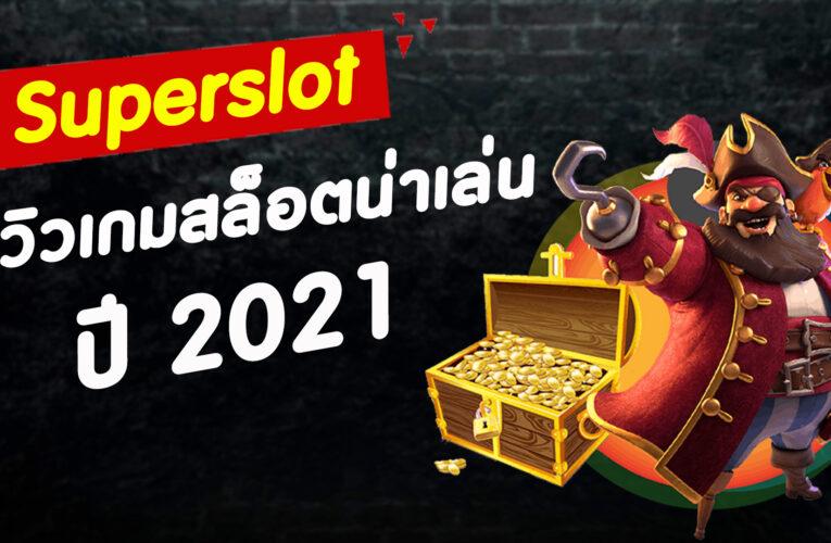 Superslot รีวิวเกมสล็อตน่าเล่น ปี 2021